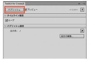 Toolkit for CreateJSパネル